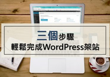 WordPress架站