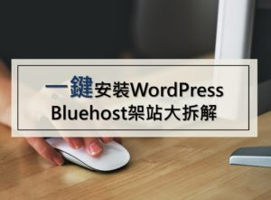 bluehost_wordpress