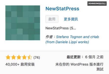 WordPress外掛推薦1NewStatPress2