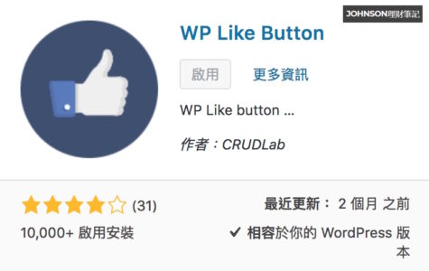 WordPress外掛推薦3FB-Like3