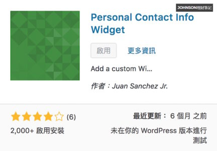 WordPress外掛推薦5Personal contact2